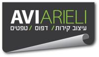 Arieli_logo_fix-03-300x175_1435522118